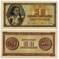 Греция. 50 драхм (образца 1943 года, P121, XF)