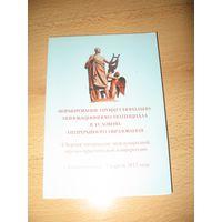 Формирование профессионально инновационного потенциала в условиях непрерывного образования сборник материалов международной научно-практической конференции