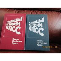 Страницы истории КПСС  факты, проблемы, уроки; в 2-х книгах