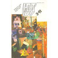 "Журнал ""Юный техник"", 1991, #3"