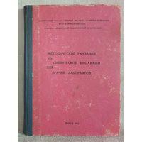 Методические указания по клинической биохимии для врачей-лаборантов 1972 г Исследование углеводного, липидного и пигментного обменов