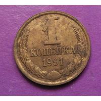 1 копейка 1991 Л СССР #08