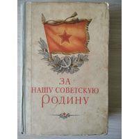 За нашу Советскую родину. 1955 год