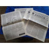 "Газета ""Гражданин империи"", номер 3(11), 1993 г."