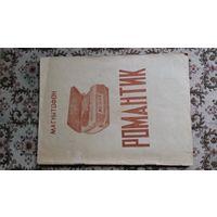 Магнитофон Романтик .Паспорт + схема .СССР 1969 год .Редкость реальная ...