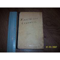 Книга до 1939 года Христос наш спаситель.