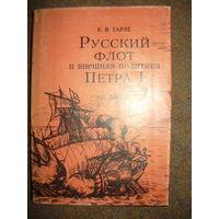 Е. В. Тарле  Русский флот и внешняя политика Петра I