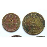 2, 3 копейки 1938 г. - возможен торг