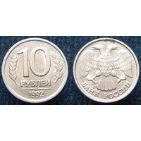 "W: Россия 10 рублей 1992 ""ЛМД"" НЕМАГНИТНАЯ (422)"