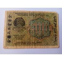 500 рублей 1919 АВ-006 Красин - Гейльман