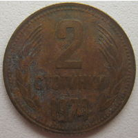 Болгария 2 стотинки 1974 г. (v)