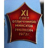 11 слет отличников Минской милиции 1972 г
