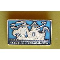 Парусный корабль ХVI века. 553.