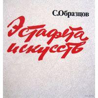 Эстафета искусств  С. Образцов 1987 г. Много цветных иллюстраций На все книги уместен торг