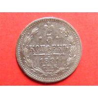 5 копеек 1891 года СПБ АГ