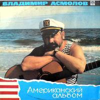 Владимир Асмолов / Американский альбом