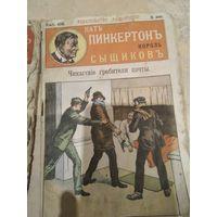 2 книжки времён нэпа