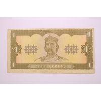 Украина, 1 гривна 1992 год