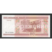 Беларусь 50 рублей 2000 года серия Бб
