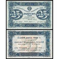 [КОПИЯ] 25 рублей 1923г. 1-й вып.