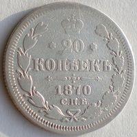 Россия, 20 копеек 1870 года, СПБ HI (2-я монета)