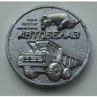 АвтоБелаз. Автомобилестроение СССР.