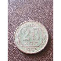 20копеек 1955 год