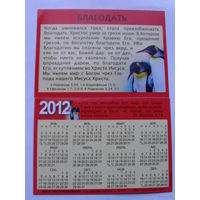 """Карманный календарик 2012г  """"благодать""""   распродажа"""