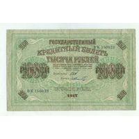 1000 рублей 1917 год, Шипов - Шмидт, серия ВК