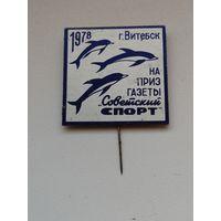 Плавание Витебск 1978 на приз газеты Советский спорт Дельфин
