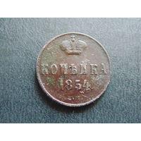 Россия 1 копейка, 1854 г. Е.М.