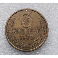3 копейки 1987 СССР #04