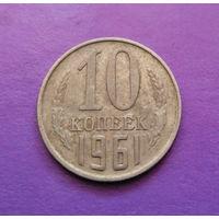10 копеек 1961 СССР #08