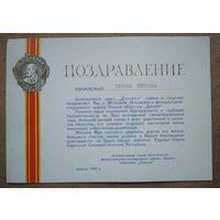 """Поздравление к 60-летию ДСО """"Динамо"""". 1983 г."""