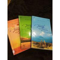 Беседы с Богом. Новые откровения. Книга 2. Книга 3. 3 тома!