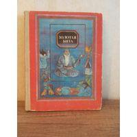"""Книга """"Золотая бита"""" казахские волшебные сказки"""