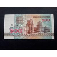 Беларусь. 200 рублей образца 1992 года Серия АС