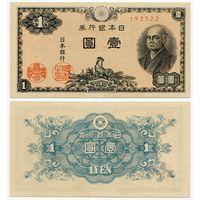 Япония. 1 йена (образца 1946 года, P85, aUNC)