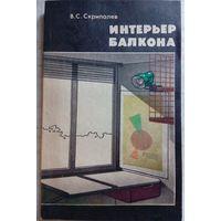 Интерьер балкона. В.С.Скрипалев 1990г.
