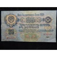 СССР 25 рублей 1947 г