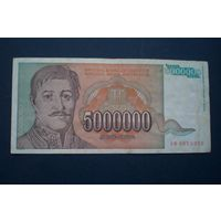 5 000 000 динар 1993 г.