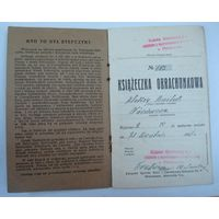 "Польский документ ""Ksiazeczka obrachunkowa"". 1937г. Польша"