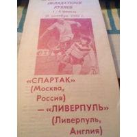 21.10.1992--Спартак Москва--Ливерпуль Англия--кубок кубков