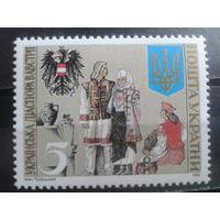 Украина 1992 Украинская диаспора в Австрии** Михель-1,0 евро
