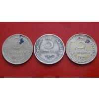 3 Копейки (1940+1950+1957) -СССР- *бронза