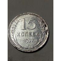 15 копеек 1927г