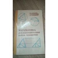 Математика для подготовительных курсов