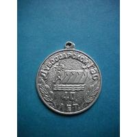 Медаль 40 лет Дубоссарской ГЭС