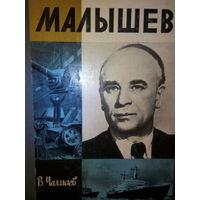 """ЖЗЛ. В. Чалмаев """"Малышев"""""""