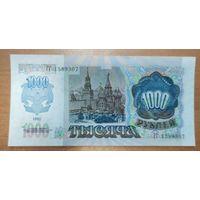 1000 рублей 1992 года - UNC - с 1 рубля